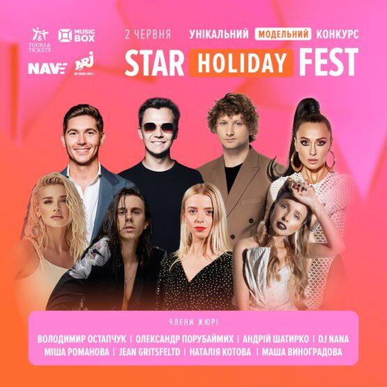 NRJ Star Holiday Fest